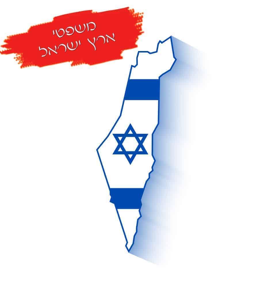 משפטים-על-ארץ-ישראל