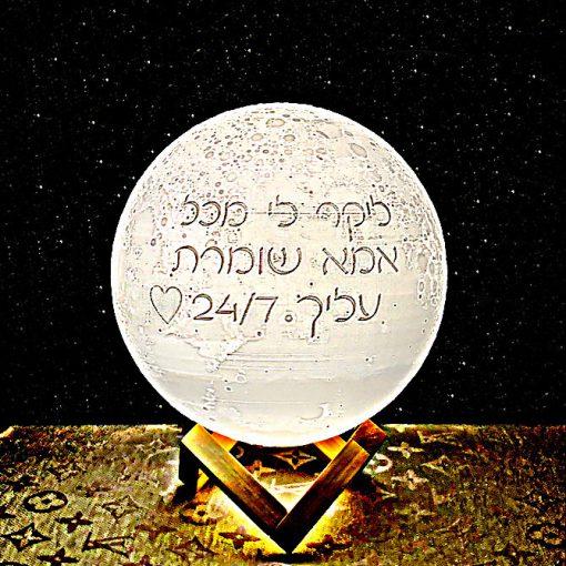 מתנה-מנורת-ירח-תלת-מימד-לילד