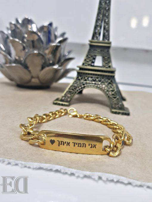 מתנה צמיד אני תמיד איתך-זהב