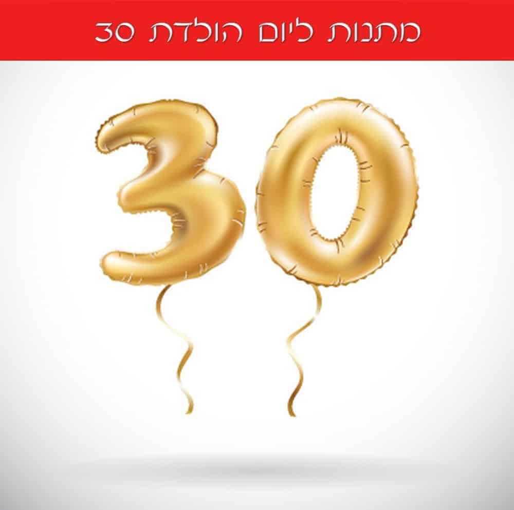 מתנות ליום הולדת 30
