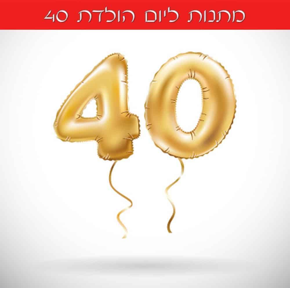 מתנות ליום הולדת 40