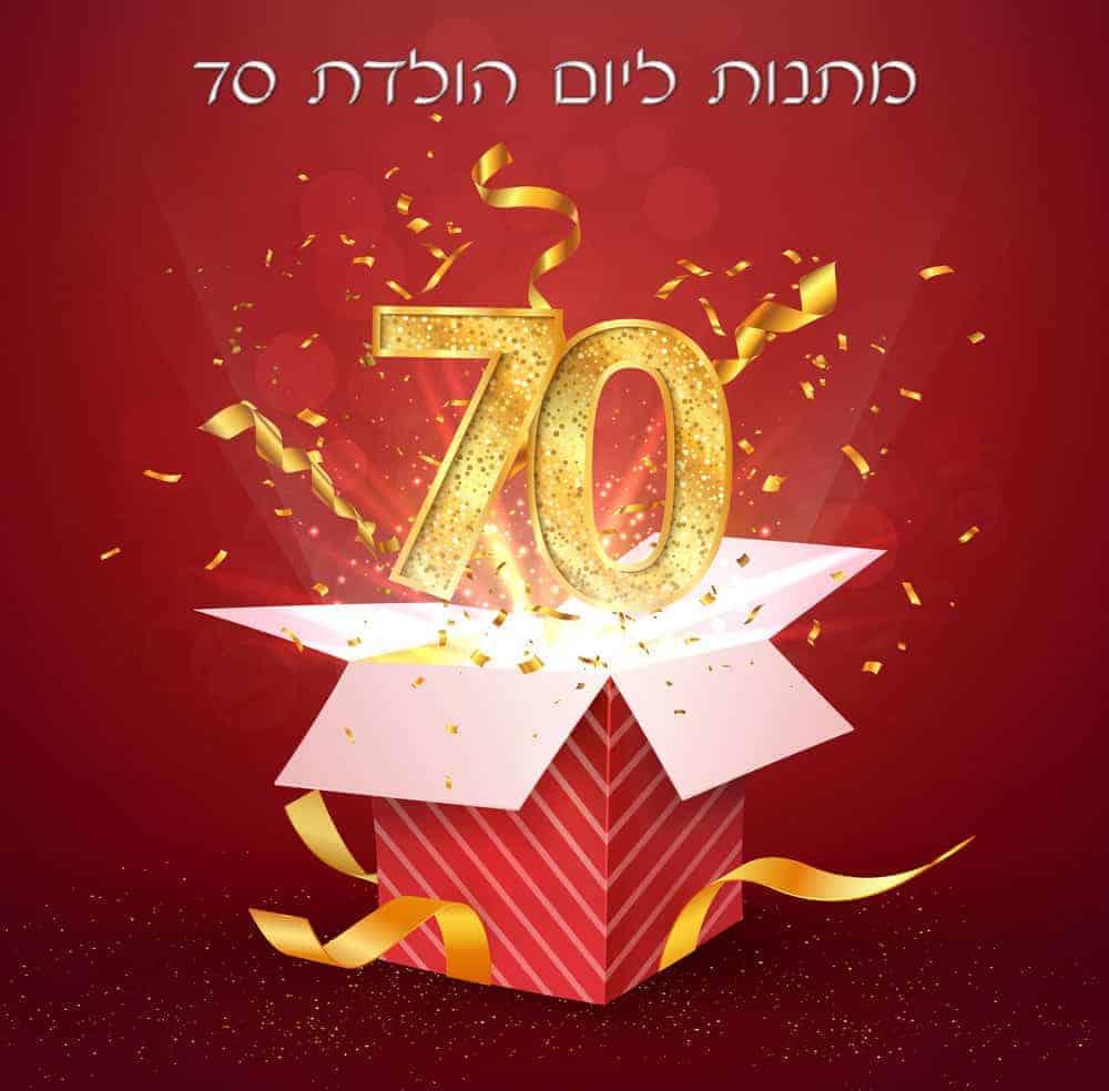 מתנות ליום הולדת 70