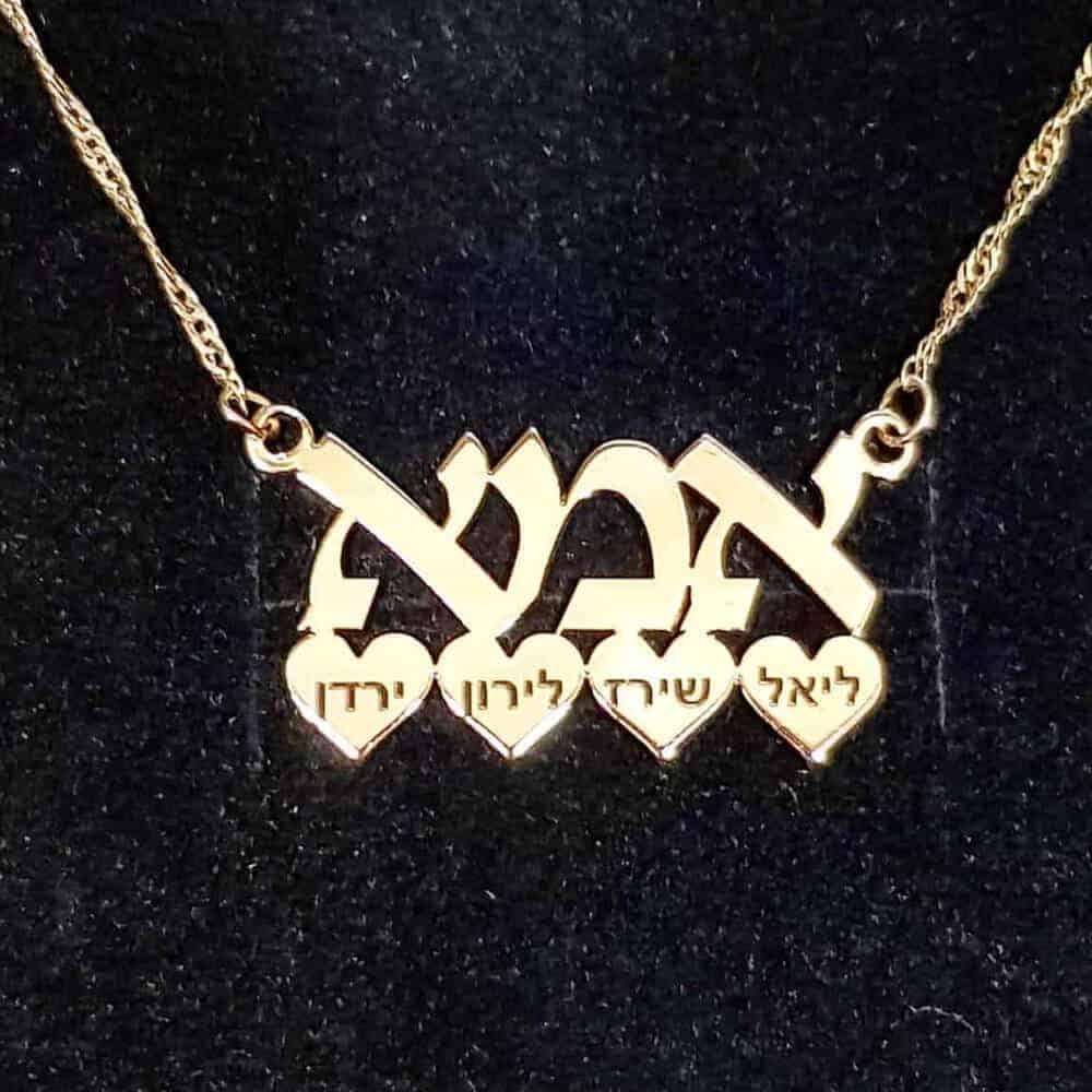 שרשרת זהב לאמא עם שמות הילדים